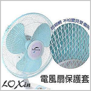 壓花細網電風扇安全保護罩 安全罩 濾塵罩 立扇涼風扇 電風扇保護套【SV2119】Loxin