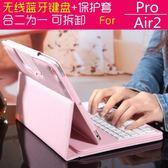 2018新款蘋果iPad2017皮套12.9 Pro10.5藍牙鍵盤保護套9.7寸Air2·樂享生活館