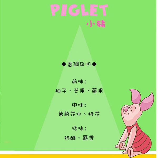 Disney Winnie The Pooh Piglet 小豬無酒精香水 50ml