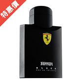 Ferrari Black 法拉利 黑色法拉利男性淡香水125ml (11974)【娜娜香水美妝】