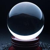 白水晶球魔法師能量擺件白色熔煉水晶球送旋轉底座【步行者戶外生活館】
