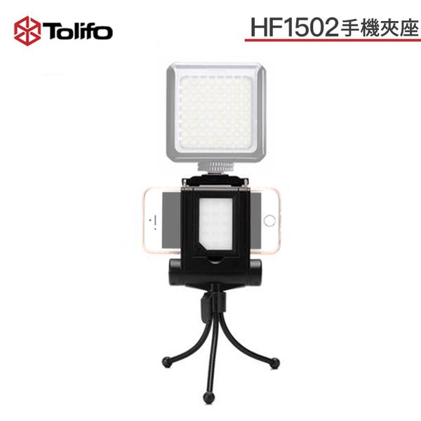 黑熊館 Tolifo 圖立方 HF1502 手機夾座 LED 補光燈 3W 熱靴 手機攝影燈 手機自拍補光燈
