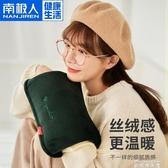 熱水袋 電熱水袋充電式暖水袋暖手寶熱敷肚子腰帶注水防爆熱寶絨布 雙十二免運
