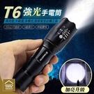 T6強光手電筒 戶外照明燈 5檔調光 伸...