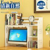 電腦置物架 書桌置物架電腦桌面書架簡易 學生用宿舍多層簡約 辦公桌子收納架 俏女孩