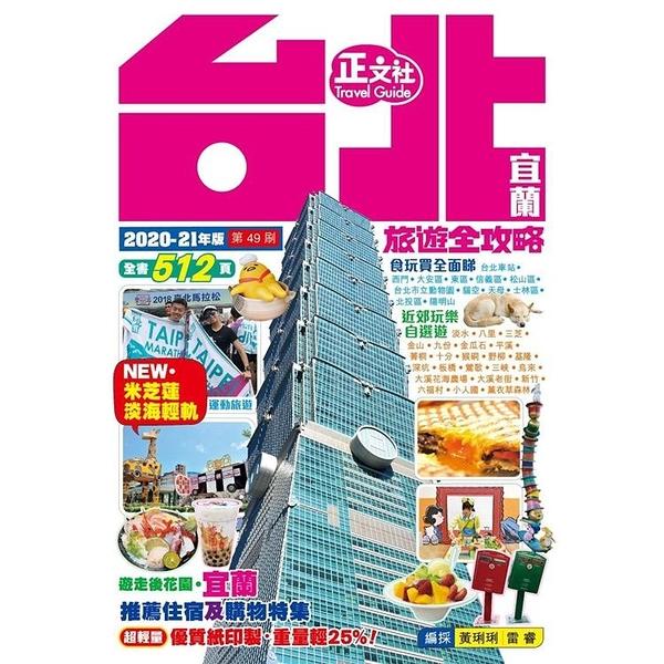 台北宜蘭旅遊全攻略 2020 21年版(第 49刷)
