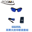 POSMA 高爾夫撿球眼鏡套組 SGG050L