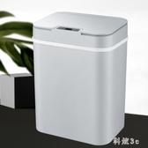 智能垃圾桶家用客廳衛生間廚房創意自動感應帶蓋廁所電動拉圾桶筒 FX1239 【科炫3c】