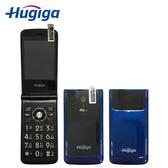 【Hugiga】V8 4G-LTE雙卡摺疊式孝親機 尊貴藍
