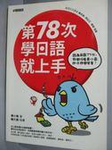 【書寶二手書T1/語言學習_JLF】第78次學日語就上手_青小鳥