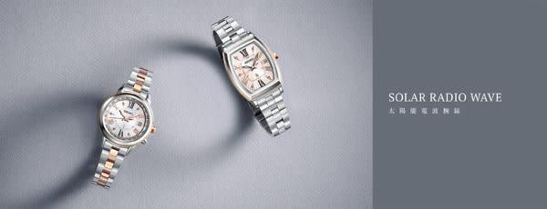 SEIKO 精工 LUKIA 浪漫心情太陽能電波腕錶 1B22-0CC0K SSQW034J