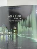 【書寶二手書T5/建築_EVI】法國水景設計: 城市水元素_(法)讓馬科斯‧羅卡