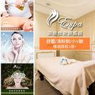 【台中】E-spa頂級概念旗艦館舒壓/清粉刺/小V臉精選課程三選一