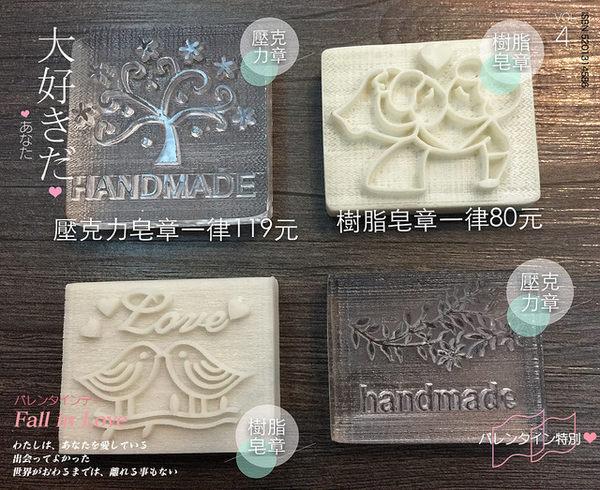 心動小羊^^草地上的6朵花DIY材料 工具 手工皂皂章 皂印