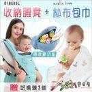 送奶嘴鏈KINGROL可收納嬰兒雙肩背帶腰凳+Muslin tree嬰兒紗布包巾組合-321寶貝屋
