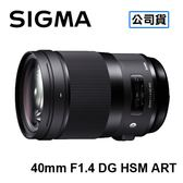 3C LiFe SIGMA 40mm F1.4 DG HSM ART 大光圈 人像 鏡頭 三年保固 恆伸公司貨