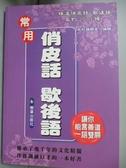 【書寶二手書T1/語言學習_OEI】常用俏皮話 歇後語_本社編輯室
