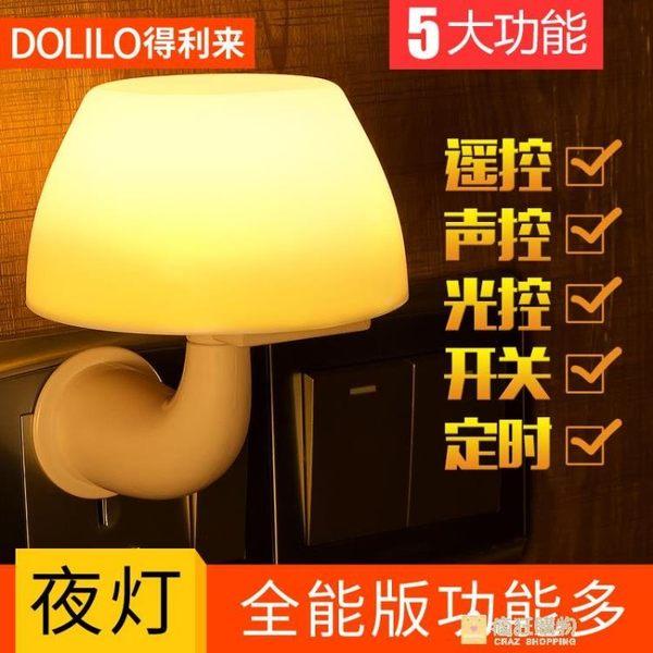 創意感應節能床頭插電LED光控聲控遙控開關臥室夜起小夜燈 快速出貨