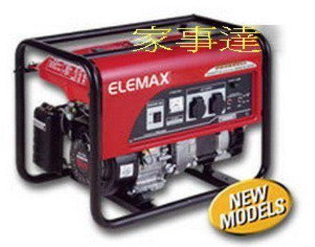 [ 家事達] 日本ELEMAX 本田發電機110V /220V( 4600w )  特價