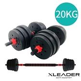 Leader X 健身訓練 組合式環保包膠槓啞鈴套組 附手套 20KG