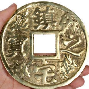 11.5CM純銅鎮宅之寶銅錢擺件