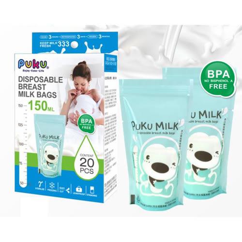 Puku 藍色企鵝 站立式母乳儲存袋250ml (20枚)【佳兒園婦幼館】