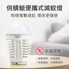 俏蜻蜓便攜式滅蚊燈 DYT-90 滅蚊神器 電擊式 滅蚊燈 米家 有品 USB充電 藍光誘捕 家用 靜音 防水