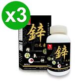 【八福台康】鋅元素x3(90粒/瓶)