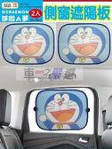 車之嚴選 cars_go 汽車用品【DR-17002】日本 哆啦A夢 小叮噹 Doraemon 側窗遮陽板 隔熱小圓弧 2入