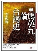二手書博民逛書店 《與馬英九論台灣史》 R2Y ISBN:9867375718│李筱峰,林佳怡/協同撰述