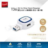 【E-books】T36 雙孔USB 3.0集線器+多合一讀卡機
