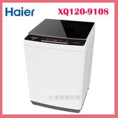 世博惠購物網◆Haier海爾 12公斤全自動洗衣機 XQ120-9108◆台北、新竹實體門市