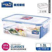 【樂扣樂扣】CLASSICS系列分隔保鮮盒/長方形1L