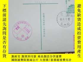 二手書博民逛書店罕見中華民國郵政明信片Y17551 郵政 郵政 出版1962