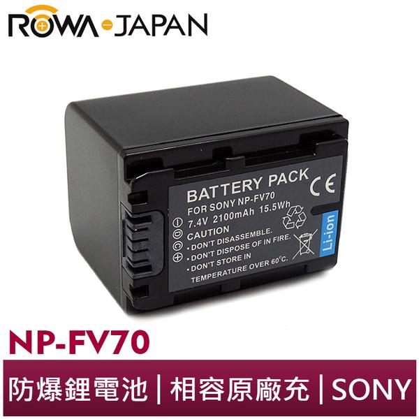 ROWA 樂華 FOR SONY NP-FV70 FV70 電池 HDR-TD10 PJ10 PJ30 PJ50 CX550 CX350 CX170