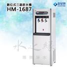 豪星牌 HM-1687 直立式三溫飲水機/含標準安裝及原廠五道過濾【水之緣】