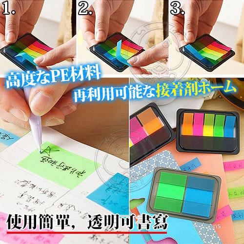 【培菓平價寵物網】 OL小幫手》辦公透明N次輕鬆便利貼標籤/盒