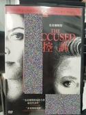 挖寶二手片-Z81-058-正版DVD-電影【控訴】-茱蒂佛斯特(直購價) 海報是影印