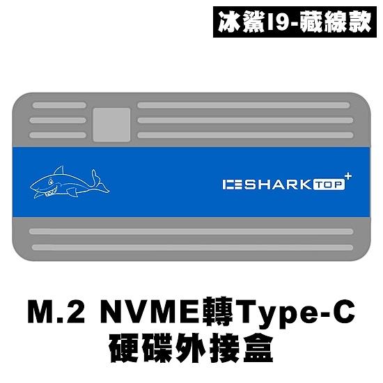 [哈GAME族]免運費 可刷卡●急速散熱●冰鯊I9 藏線款 M.2 NVME 轉 Type-C硬碟外接盒 硬碟盒 轉接盒