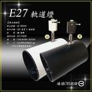 E27 PAR38 LED 16W 真柔-L 軌道燈【CNS認證】居家、夜市必備燈款【數位燈城 LED Light-Link】