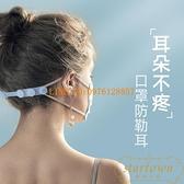 口罩防勒神器不勒耳朵護耳防痛掛鉤支架扣戴調節耳掛繩帶【繁星小鎮】