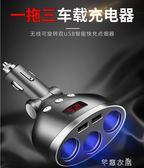 汽車載充電器一拖三轉換點煙器多功能轉接多用插頭電源分配器快充 芊惠衣屋