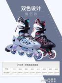 青少年直排輪滑鞋溜冰鞋成人男女旱冰鞋滑冰鞋大學生初學者  (PINKQ)