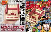 任天堂 JUMP 50周年 黃金迷你紅白機 PLAY-小無電玩