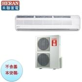 【禾聯冷氣】16kw  變頻冷暖分離式冷氣《HI/HO-C168H》3級節能年耗電4492全機7年保固
