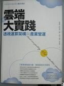 【書寶二手書T8/網路_ZDX】雲端大實踐-透視運算架構與產業營運_雷葆華