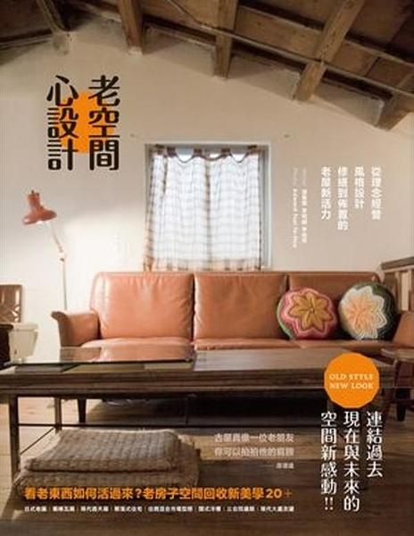 (二手書)老空間,心設計:從理念經營、風格設計、修繕到佈置的老屋新活力