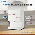 德國倍世 1000T 桌上型-冰溫熱/三溫飲水機✔辦公室.居家.茶水間適用✔免費安裝✔水之緣