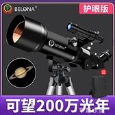 貝朗天文望遠鏡專業觀星高倍高清1000000看航天望眼鏡深空倍觀景 快速出貨