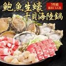 【免運】鮑魚生蠔干貝頂級海陸雙享鍋(7樣食材/6-8人份)